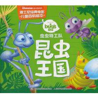 迪士尼经典电影儿童百科绘本 虫虫特工队 昆虫王国