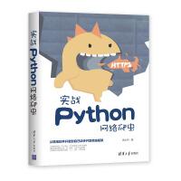实战Python网络爬虫