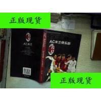 【二手旧书9成新】AC米兰俱乐部:世纪足球盛宴1899-2006 程鲲 安徽文艺出版社