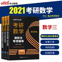 中公教育2021考研数学:专项辅导(线性代数+概率论与数理统计+微积分)(数学三适用)3本套