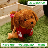 儿童电动玩具狗狗走路会唱歌仿真狗遥控机械狗牵绳毛绒小狗泰迪