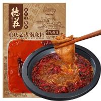 重庆特产德庄手工全型牛油火锅底料家用450g麻辣火锅调料串串香