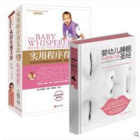实用程序育儿法 套装3册 含婴幼儿睡眠圣经 从出生到3岁 准新手妈妈必读 0-3岁宝宝睡眠圣经畅销 郑玉巧育儿经婴儿卷