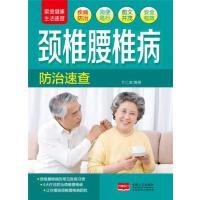 L正版家庭健康生活速查-颈椎腰椎病防治速查 于仁波 9787510122354 中国人口出版社