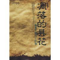 【二手旧书9成新】凋落的昙花-新莽王朝兴亡往事 雪域桃源