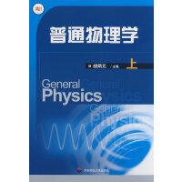 普通物理学(上册)