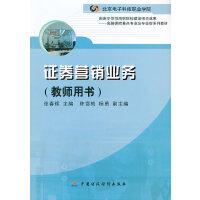 证券营销业务(教师用书)