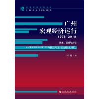 广州宏观经济运行(1978-2018):历史、逻辑与实证