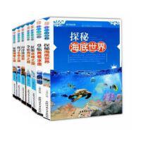 科学的历程(全7册)登临两极冰原 探秘海底世界 探寻生命之旅 向沙漠进军 争霸海洋之路 征服冰峰之旅 征服细菌之旅