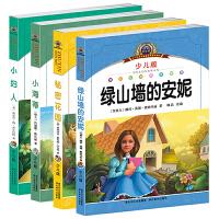 小学生三到六年级课外读物注音版儿童文学6-7--9-10岁秘密花园小学语文新课标阅读名著绿山墙的安妮/绿山墙的安妮系列
