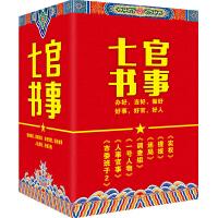 K F 正版 官事七书(全7册):人事官事/一号人物/迷局/提拔/实权 玩的是心计 官场谋略小说 运途 职场小说畅销书