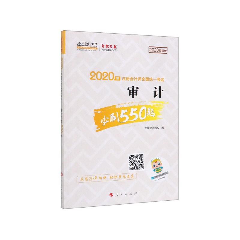 审计必刷550题(2020微课版2020年注册会计师全国统一考试)/梦想成真系列辅导丛书