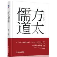 方太儒道 周永亮 9787111546207 机械工业出版社 新华书店 品质保障