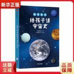 科学队长给孩子讲宇宙史 科学队长,陆由俊 口述 9787521705652 中信出版集团 新华书店 品质保障