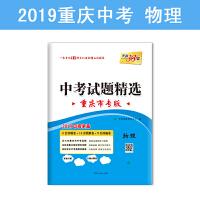 天利38套 2019中考试题精选・重庆市专版--物理
