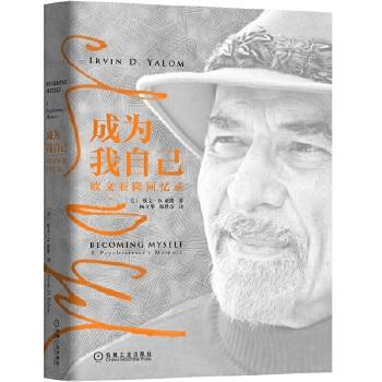 成为我自己:欧文 · 亚隆 回忆录 豆瓣2019年度图书。欧文·亚隆回忆录简体中文版出版;存在主义治疗代表人物欧文·亚隆用一生讲述如何成为自己。