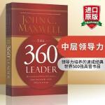 中层领导力 英文原版管理学书籍 The 360 Degree Leader 西点军校和哈佛大学共同讲授的领导力教程 英