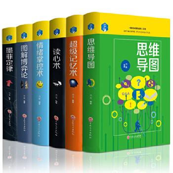 正版 6册 思维导图+图解博弈论+情绪掌控术+墨菲定律+记忆术+读心术 思维记忆训练成功励志心理学书籍 畅销书排行榜