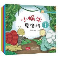 幸福的动物庄园:小草原犬鼠贝蒂(全5册)