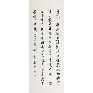 启功《盆景笔会二首》雍正皇帝第九代孙