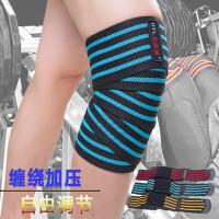 运动护膝加压缠绕绷带绑带篮球举重训练跑步健身运动护腿 两只装赠护腕