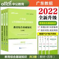 2022广东省公开招聘教师考试:教育综合基础知识(教材+历年真题全真模拟)3本套