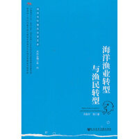 【新书店正版】 海洋渔业转型与渔民转型 同春芬 社会科学文献出版社 9787509753248