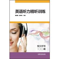 英语听力精听训练-短文听写100篇
