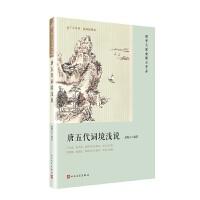 唐五代词境浅说(恋上古诗词:版画插图版)