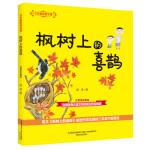 大作家的语文课:枫树上的喜鹊(注音全彩美绘)