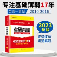 2021考研 考研真相英语一2021 高分突破版 考研英语一历年真题细读经典高分突破版 考研1号 2005-2013
