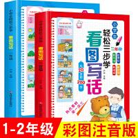 全套2册小学生轻松写作三步学看图写话注音看图说话1-2年级同步人教版教材一二年级小学生作文书大全一句话日记起步阅读理解