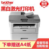 兄弟(brother)DCP-B7530DN黑白激光打印机复印机扫描一体机自动双面高速办公家用企业办公替代7180