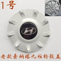 北京现代老款索纳塔轮毂盖 轮胎中心标志盖 索纳塔轮毂中心装饰盖 汽车用品