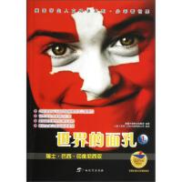 【旧书二手书8新正版】世界的面孔1:瑞士 巴西 印度尼西亚 美国卡洛斯出版集团,小多(北京)文化传媒有限公司 9787