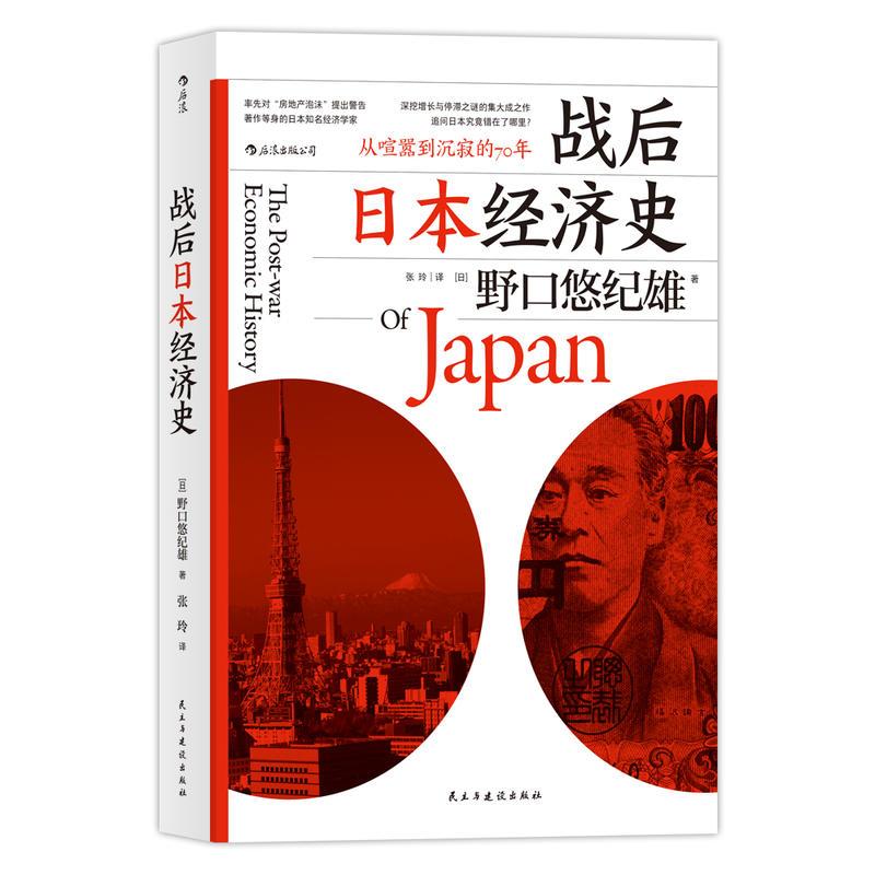 战后日本经济史:从喧嚣到沉寂的70年 著作等身的日本知名经济学家 深挖增长与停滞之谜的集大成之作 日本究竟错在了哪里?中国会重蹈日本覆辙吗