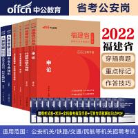 2022福建省公务员考试:教材+历年真题精解(申论+行测)4本套+2022人民警察:公安专业知识(教材+历年真题)2本套