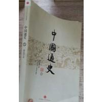 【旧书二手书8成新】 见识城邦 中国通史 上 傅乐成 中信出版社 9787508647074