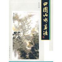 田园山水画法张正忠9787544424738上海教育出版社