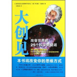 大创见:改变世界的25个科学关键词 [英] 罗伯特・马修斯,何积惠 山东文艺出版社 9787532935826