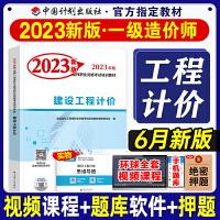 YS一级造价师2021教材 建设工程计价 一级造价工程师2021教材 一级造价师考试教材2021 造价工程师2021教材