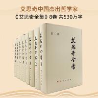 正版艾思奇全书(全八卷) 9787010050157