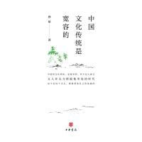中国文化传统是宽容的(电子书)