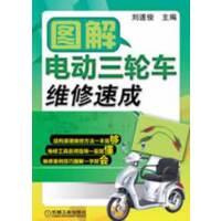 图解电动三轮车维修速成 刘遂俊 主编 机械工业出版社