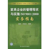 家具企业的管理现状与实施ISO9001:2000实务指南