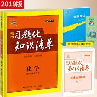 曲一线官方正品 2019版 初中习题化知识清单 化学 课标版 53工具书系列