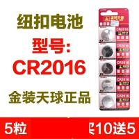 5粒CR2016纽扣电池3V电子sc628摩托车电动车汽车钥匙遥控器