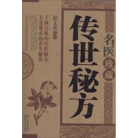 名医珍藏传世秘方 陕西科学技术出版社