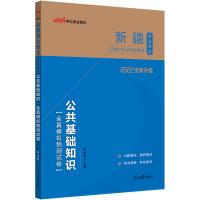 中公教育2021新疆事业单位公开招聘工作人员考试教材:公共基础知识全真模拟预测试卷(全新升级)