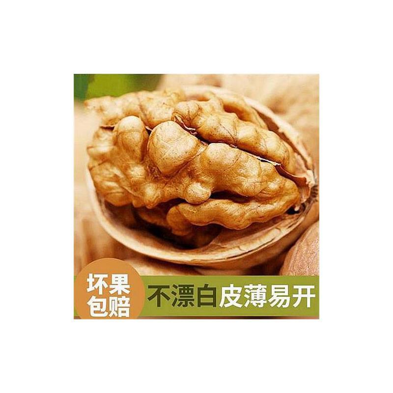【新疆特产】薄皮核桃210gX4包邮坚果 自产自销 产地直发自产自销 一件包邮 无添加的健康食品